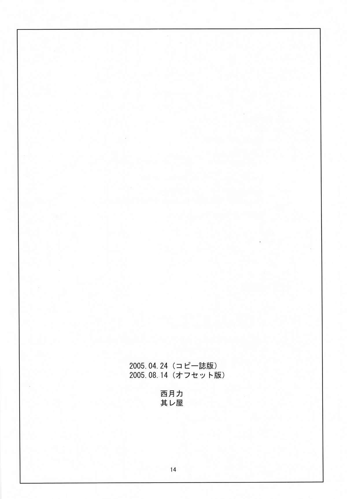 Enoshima Dentetsu Gokurakuji-eki Gesha 12