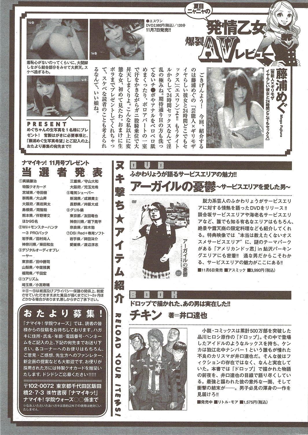 Namaiki! 2009-12 264