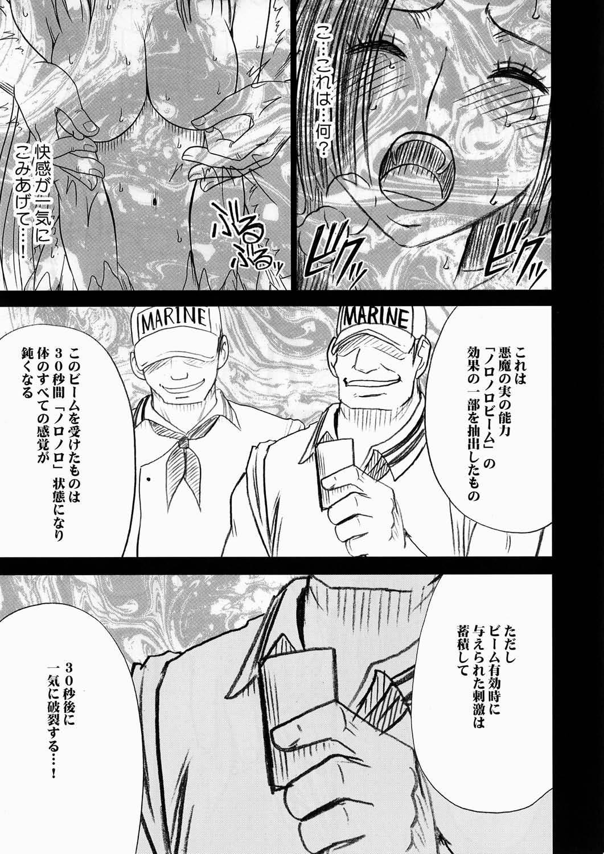 Hebihime Kyoku 12