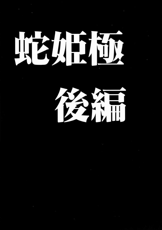 Hebihime Kyoku 19