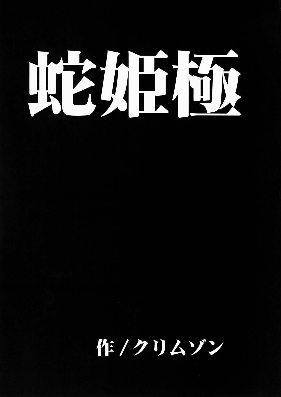 Hebihime Kyoku 4