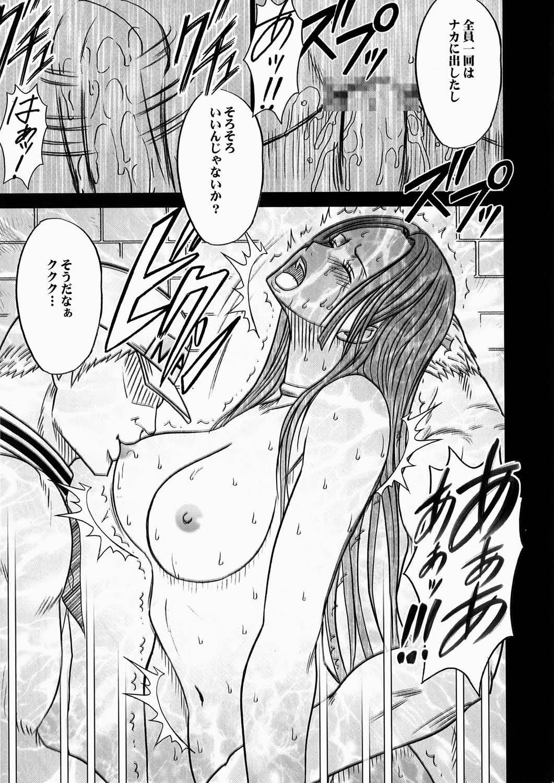 Hebihime Kyoku 50