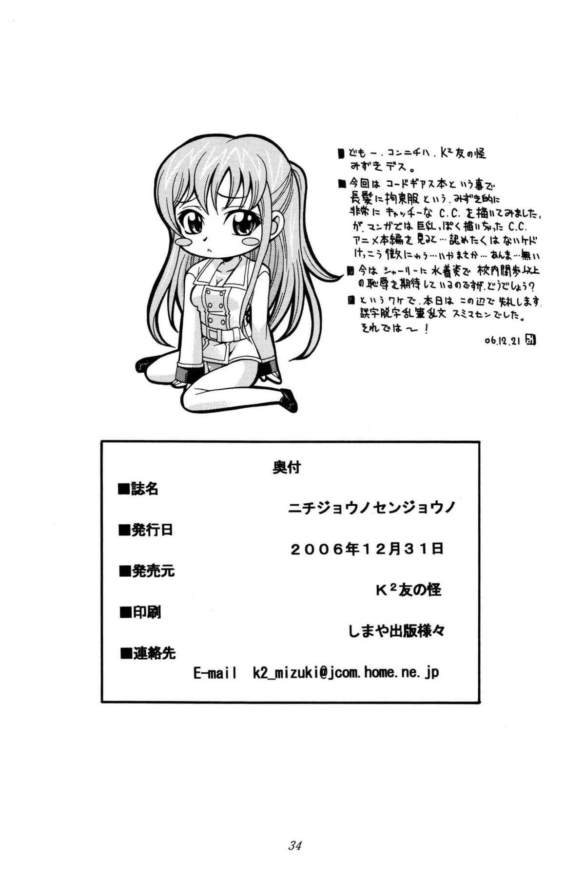 Nichijou no Senjou no 31