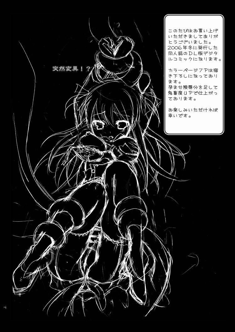 Shokushu-tachi no Seijouki 1