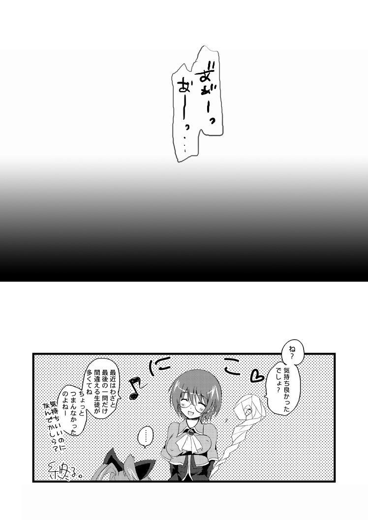 Shokushu-tachi no Seijouki 24