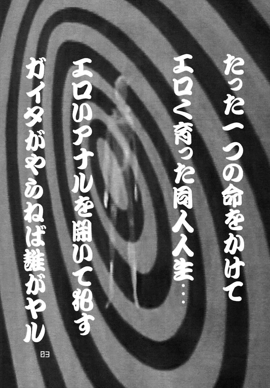 Tatsunoko Dynamite 1