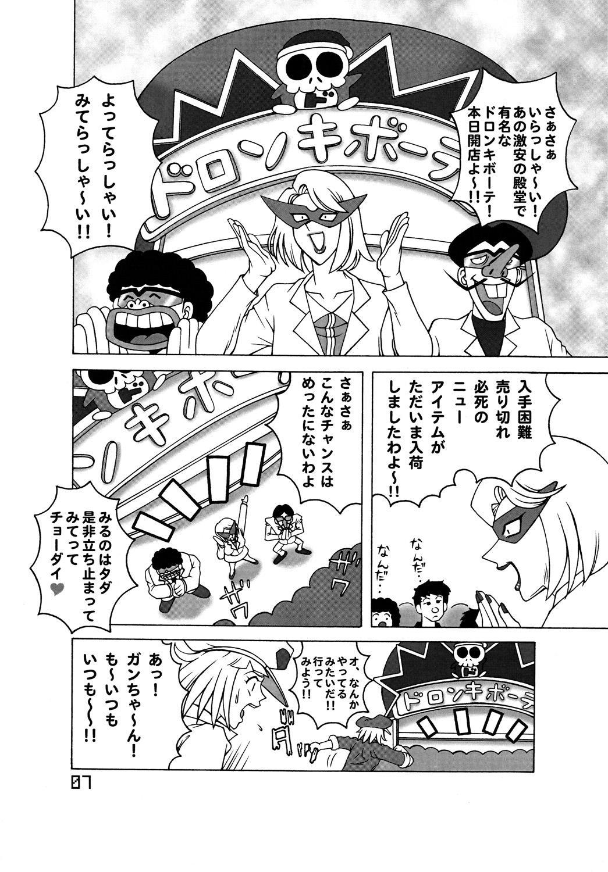 Tatsunoko Dynamite 5