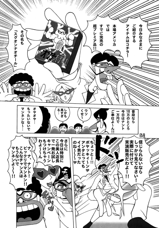Tatsunoko Dynamite 6