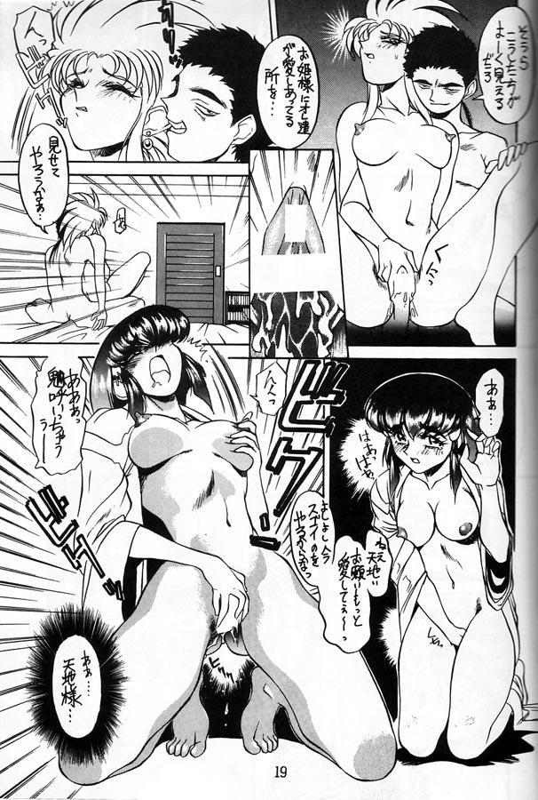 Ketsu! Megaton Ten 17