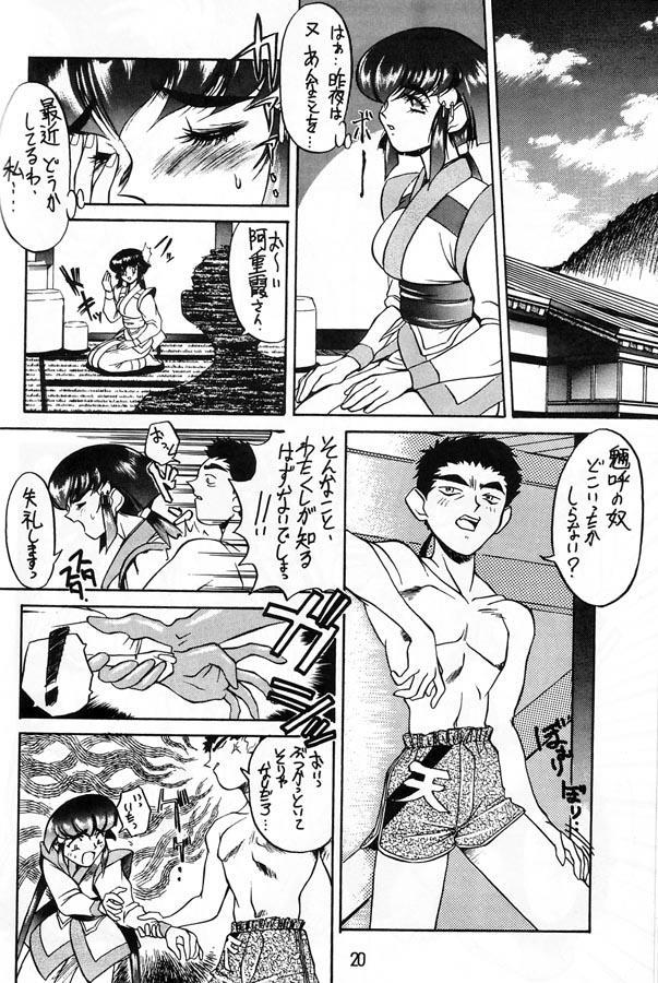 Ketsu! Megaton Ten 18