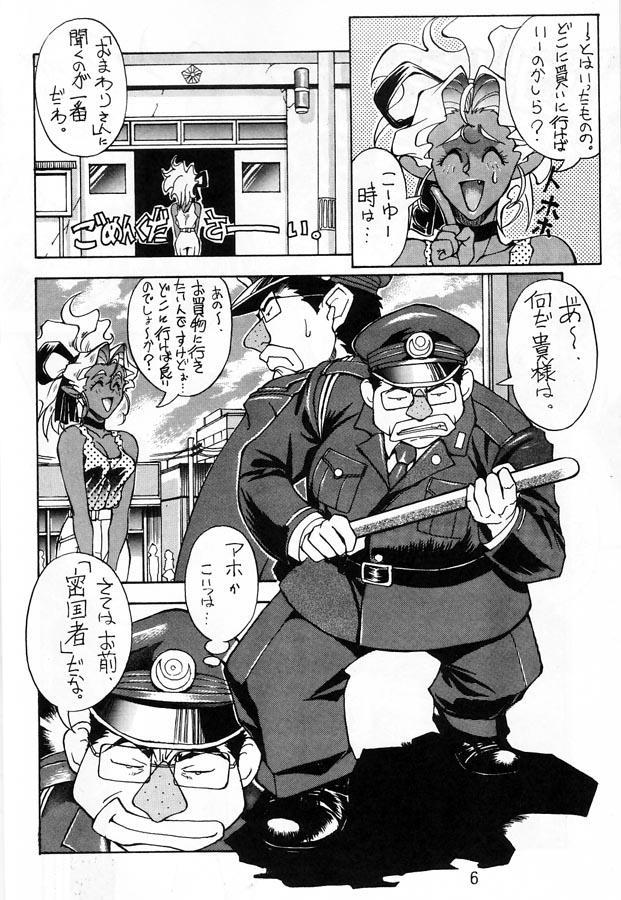 Ketsu! Megaton Ten 4