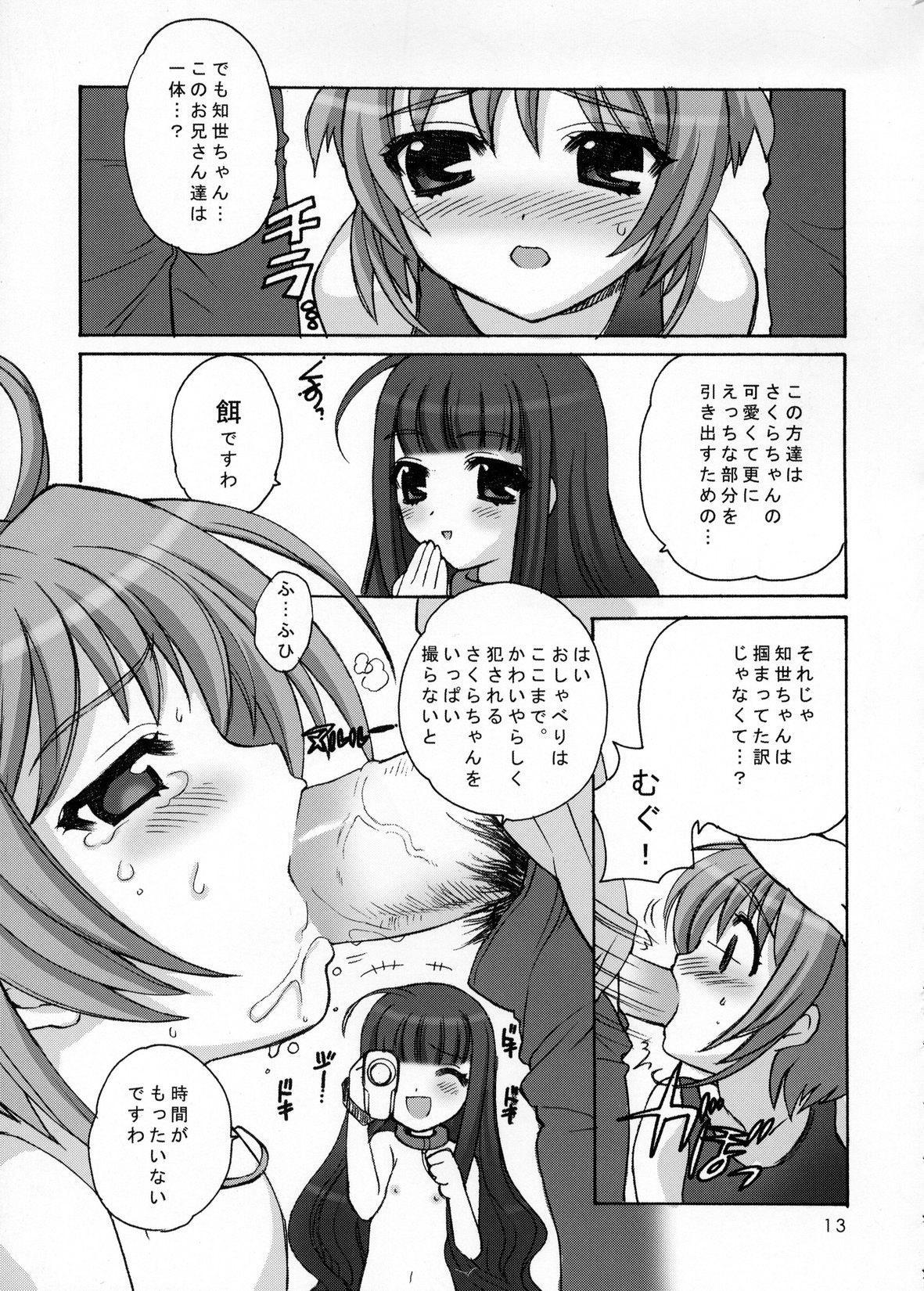 Sakura Maniac 2 11
