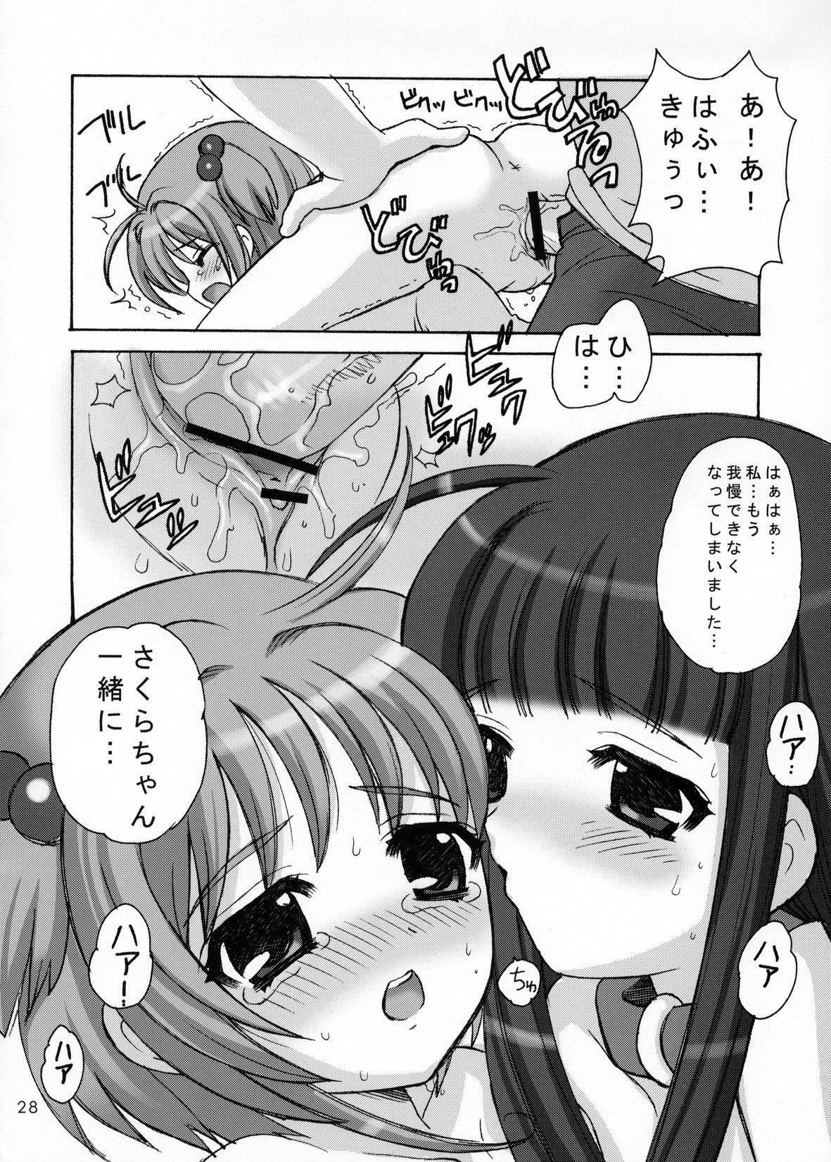 Sakura Maniac 2 26