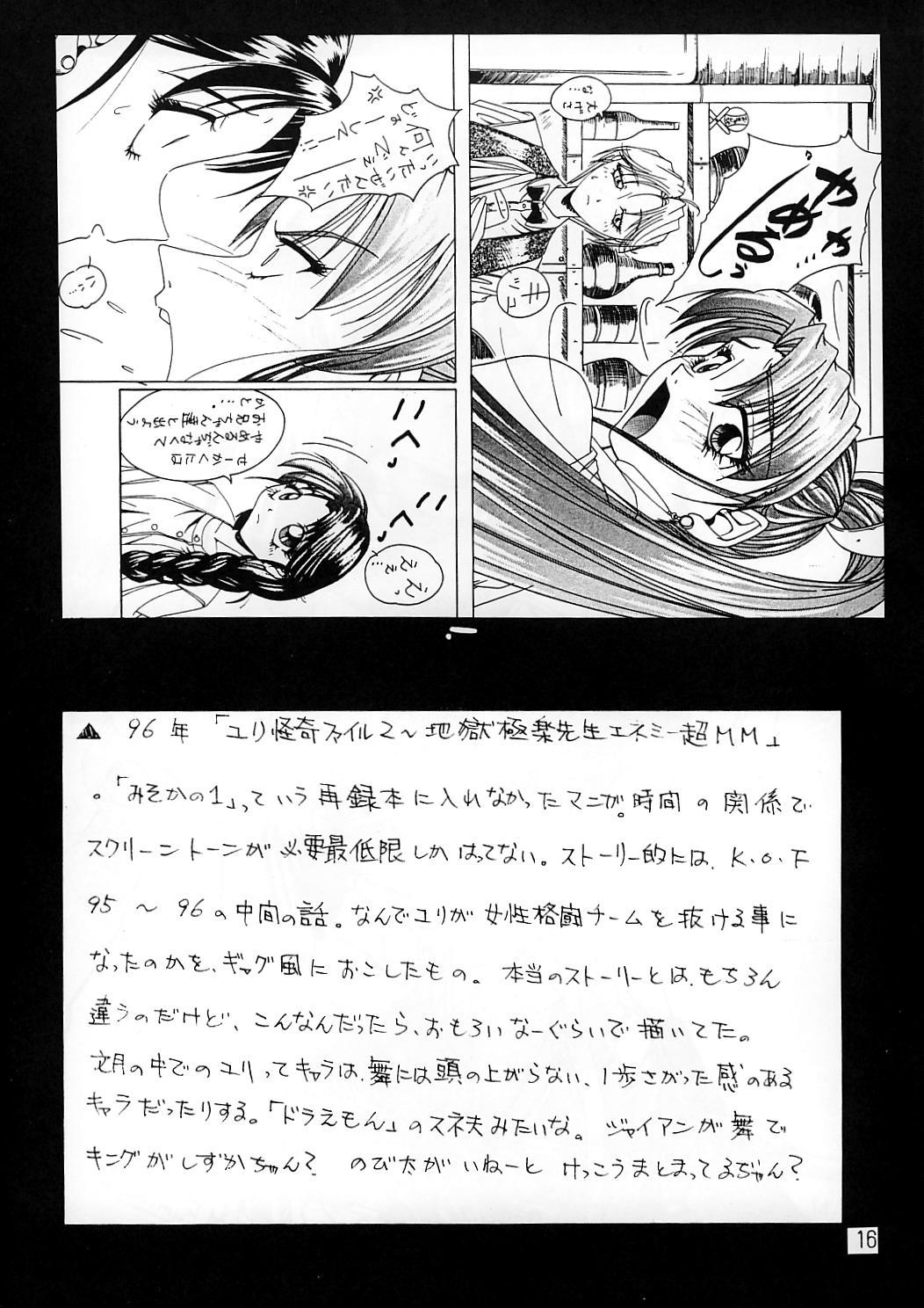 Misokacchi 15
