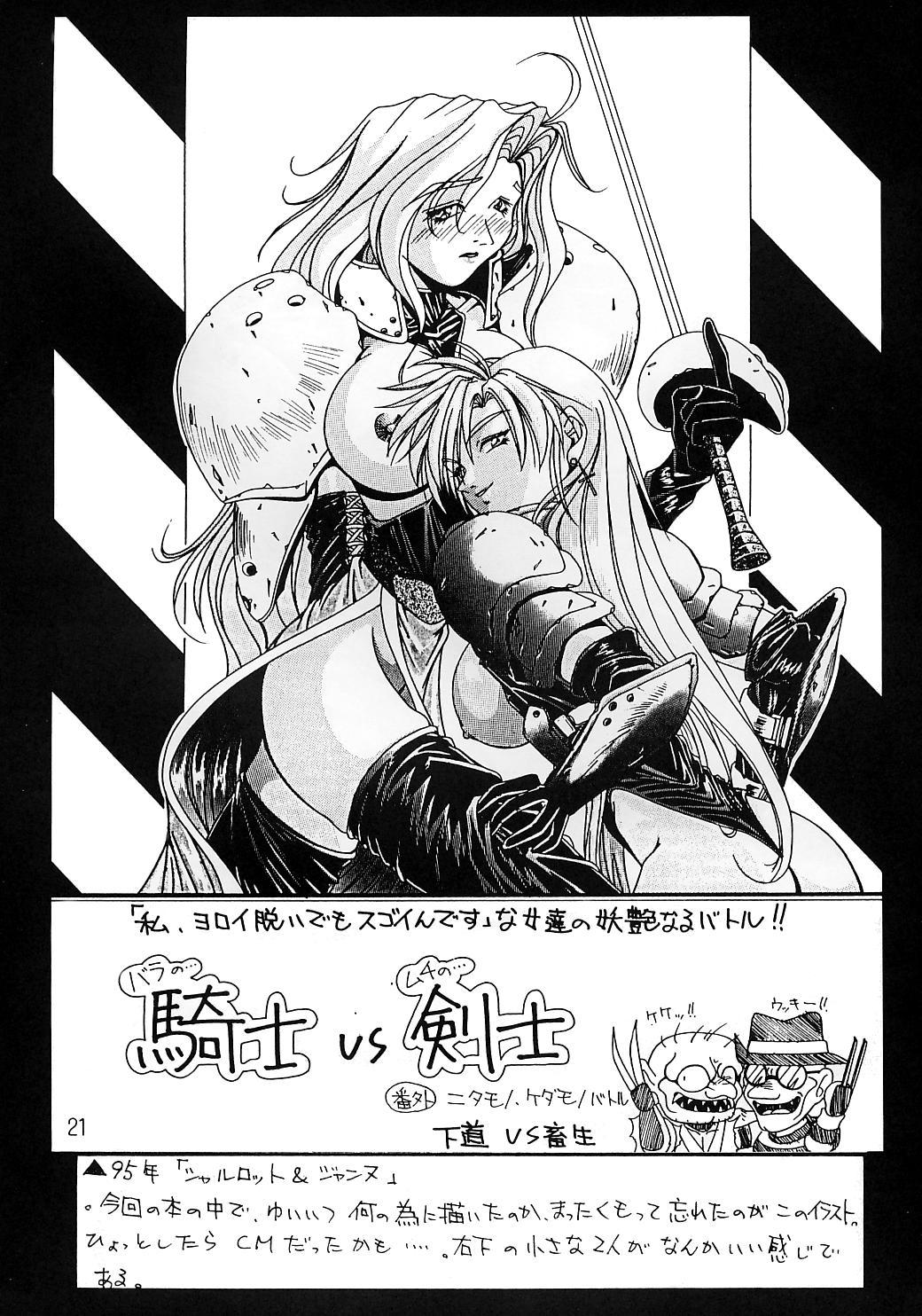 Misokacchi 20