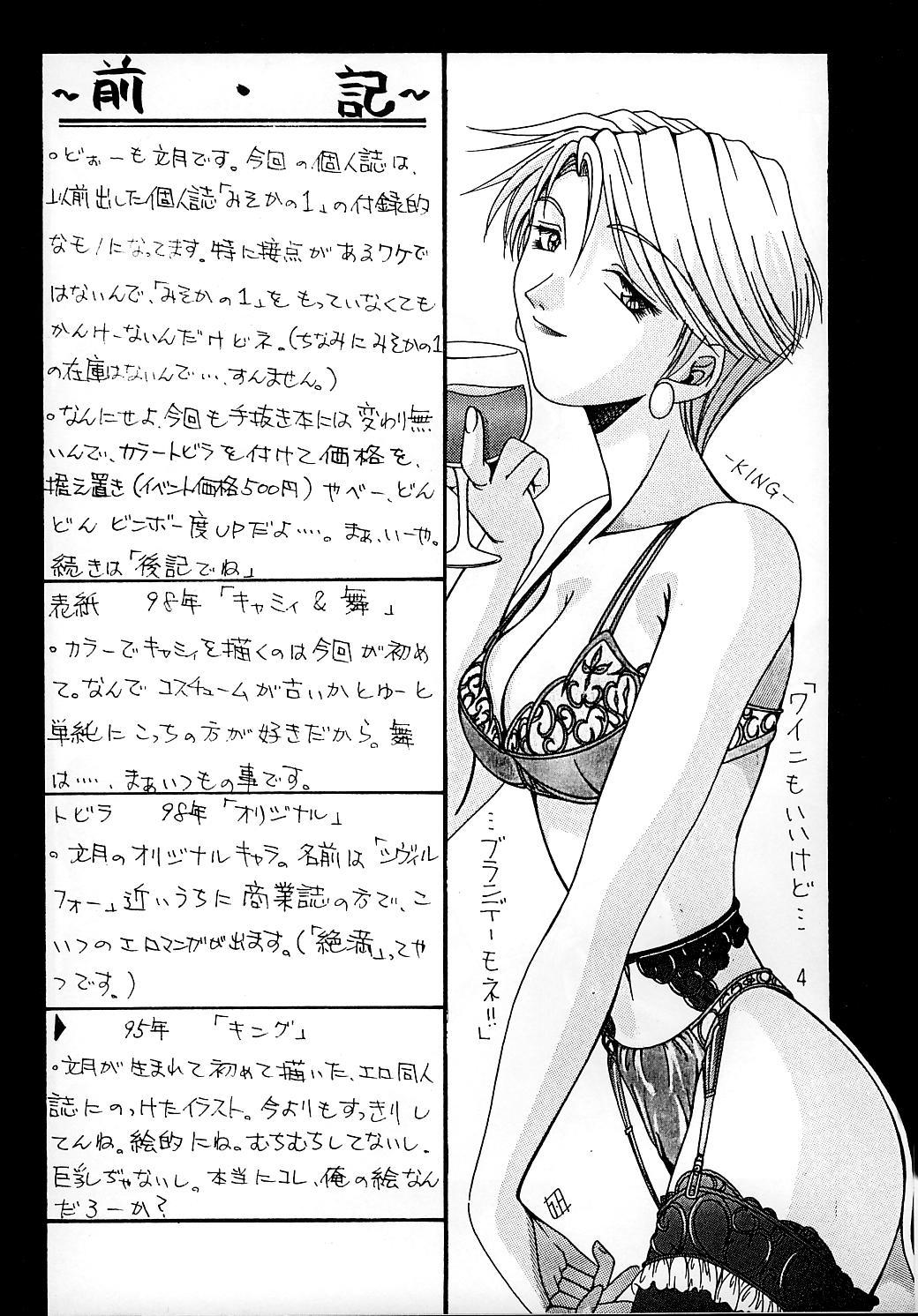 Misokacchi 3