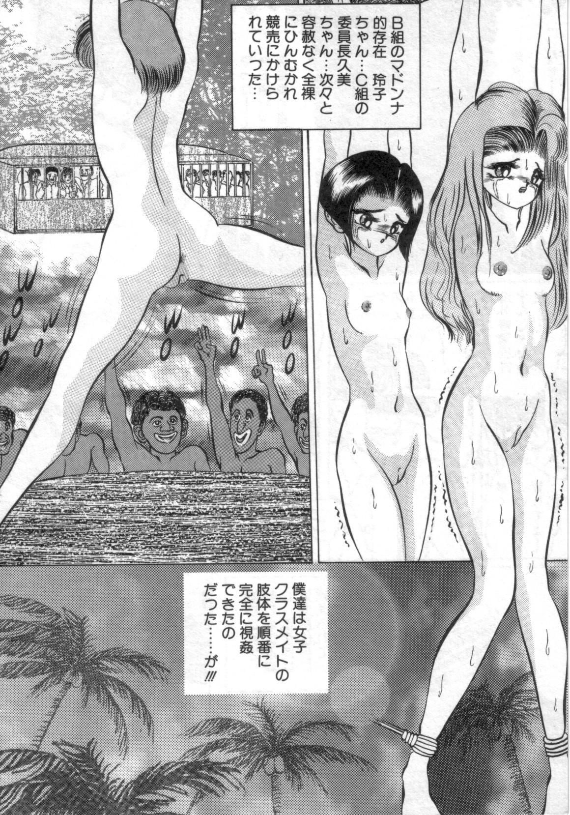 Ryougoku no Shima 10