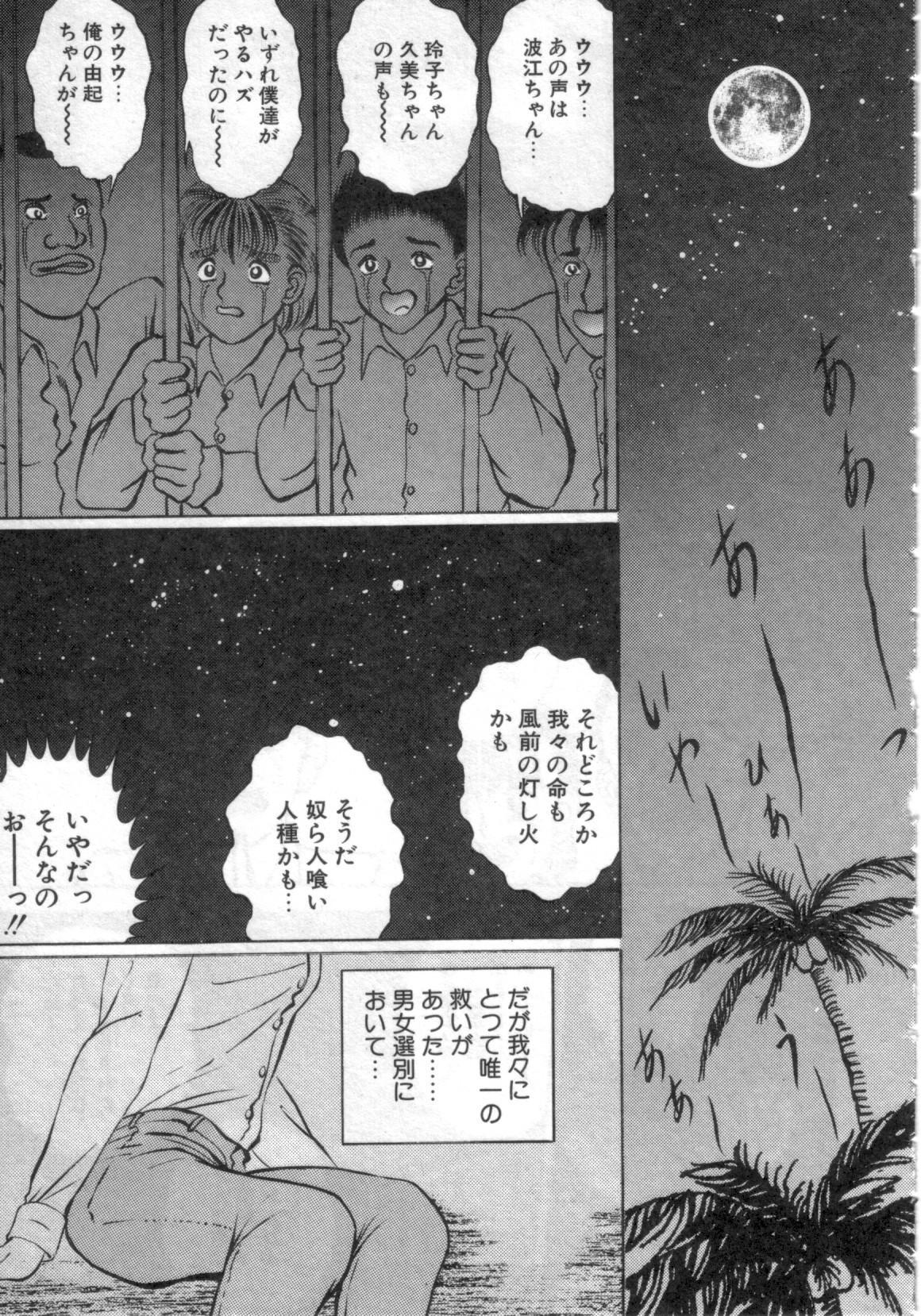 Ryougoku no Shima 11