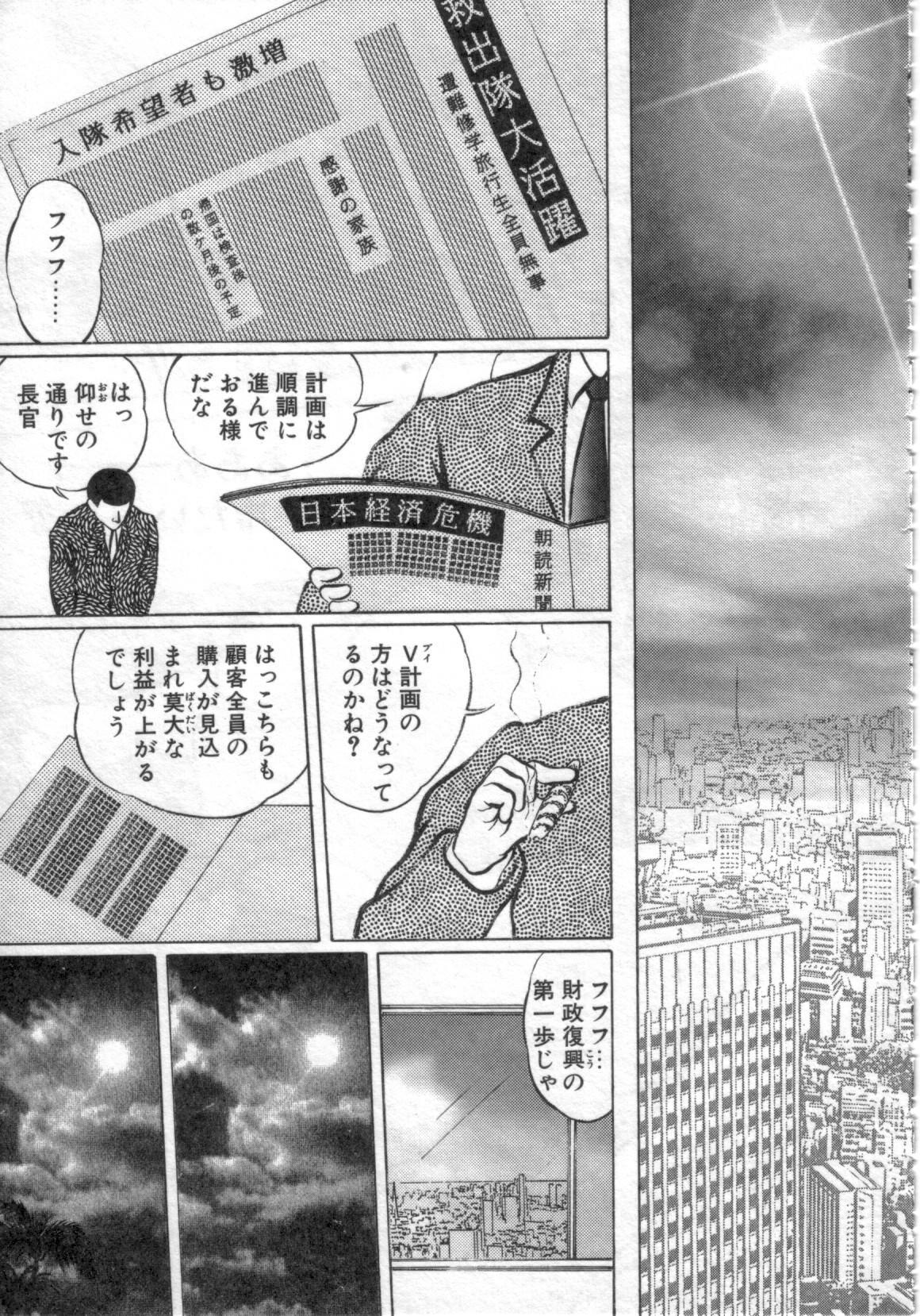 Ryougoku no Shima 127