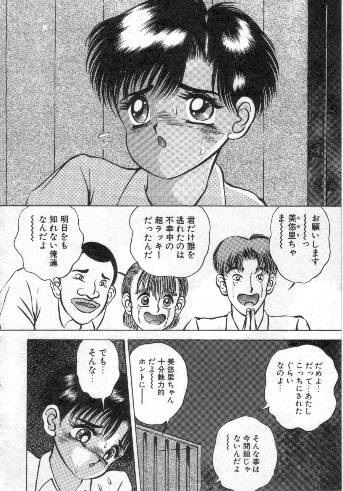 Ryougoku no Shima 12