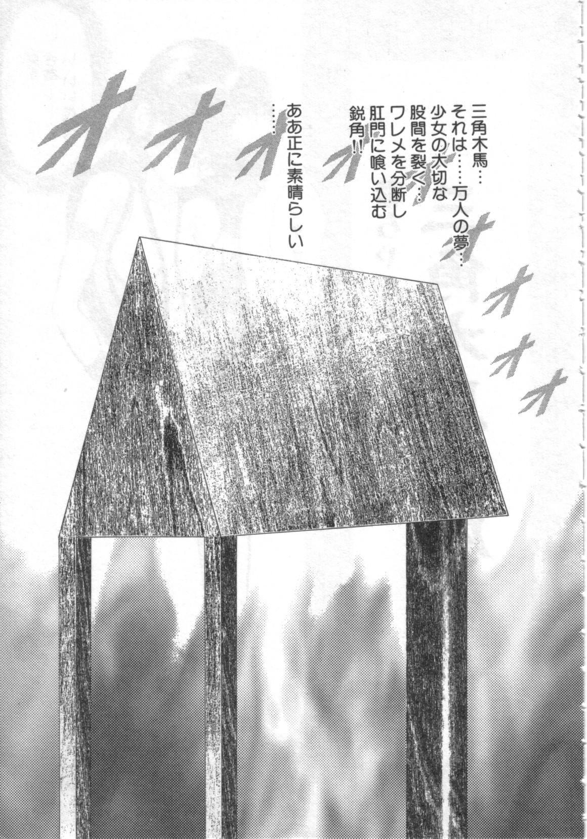 Ryougoku no Shima 153