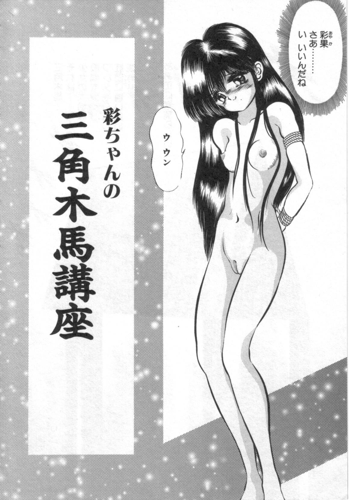 Ryougoku no Shima 154