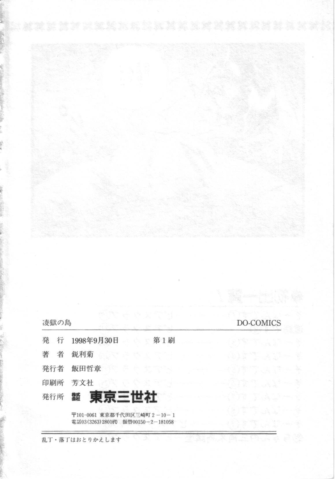 Ryougoku no Shima 170