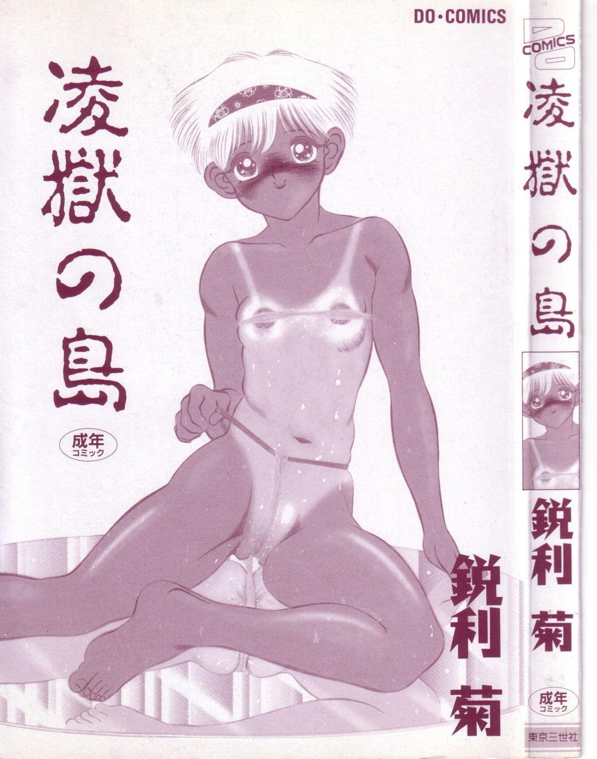 Ryougoku no Shima 2