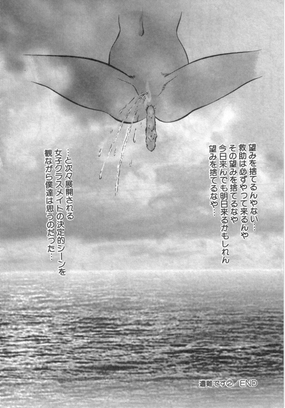 Ryougoku no Shima 38