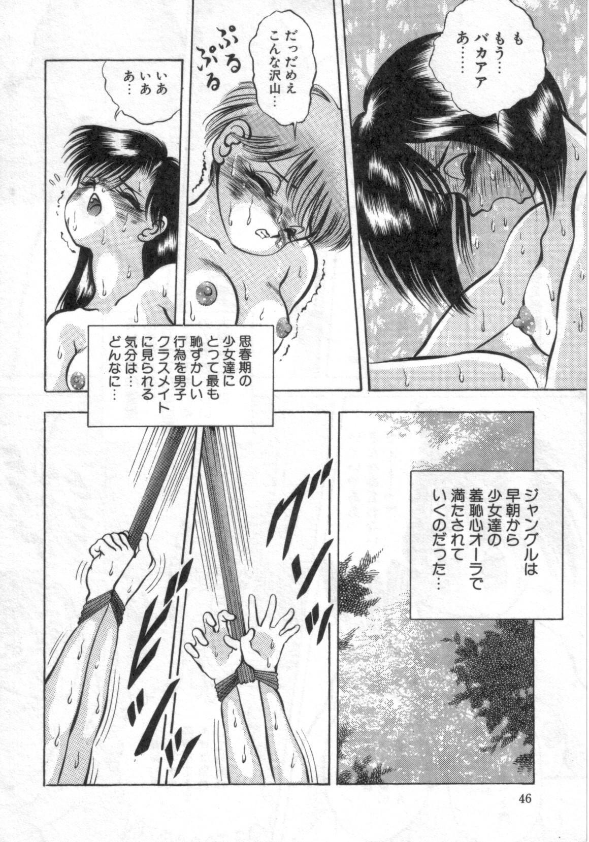 Ryougoku no Shima 48