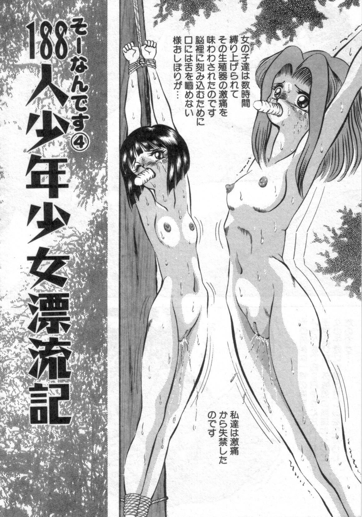 Ryougoku no Shima 56