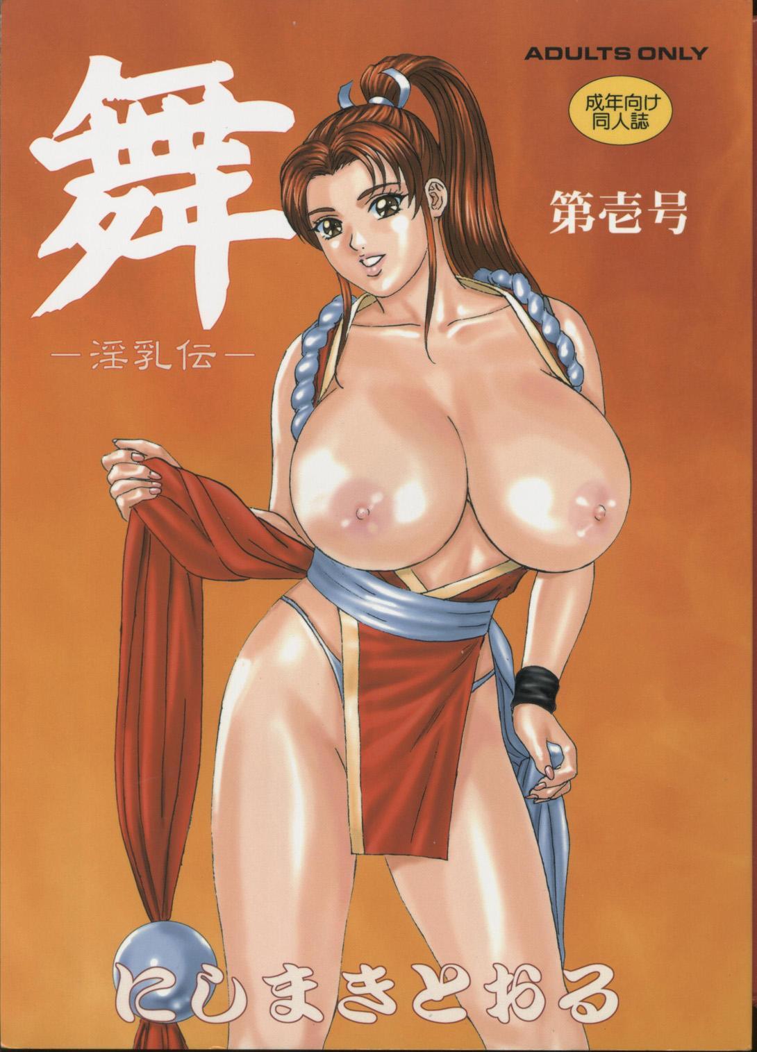 (C60) [D-LOVERS (Nishimaki Tohru)] Mai -Innyuuden- Daiichigou (King of Fighters) 0