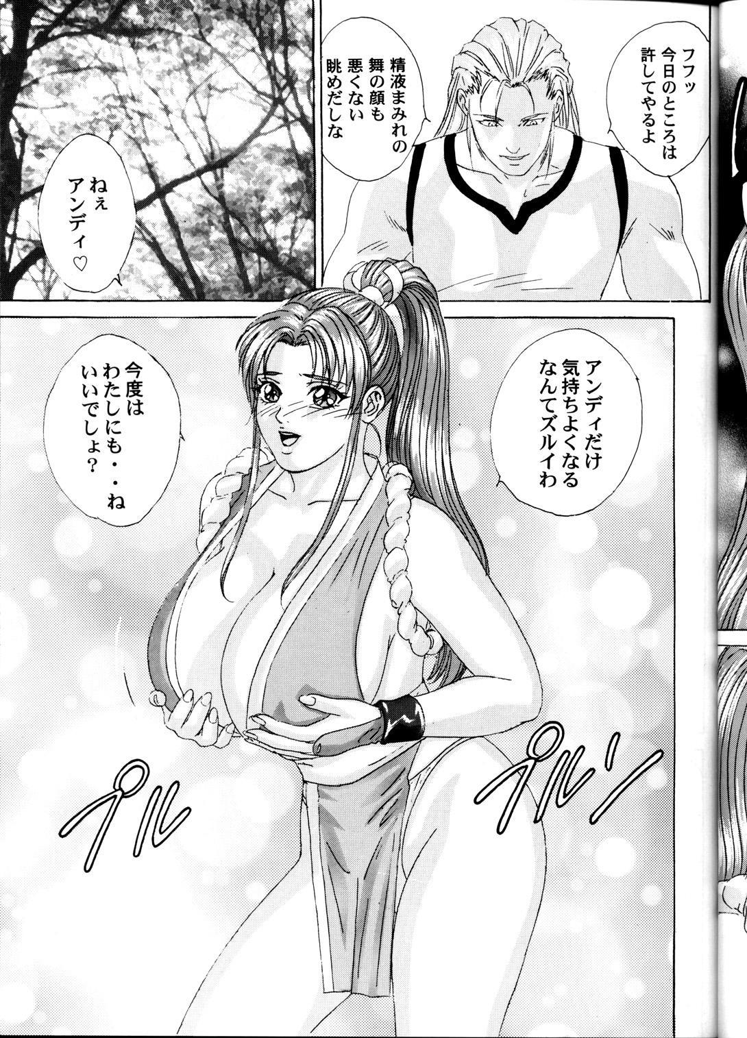 (C60) [D-LOVERS (Nishimaki Tohru)] Mai -Innyuuden- Daiichigou (King of Fighters) 13
