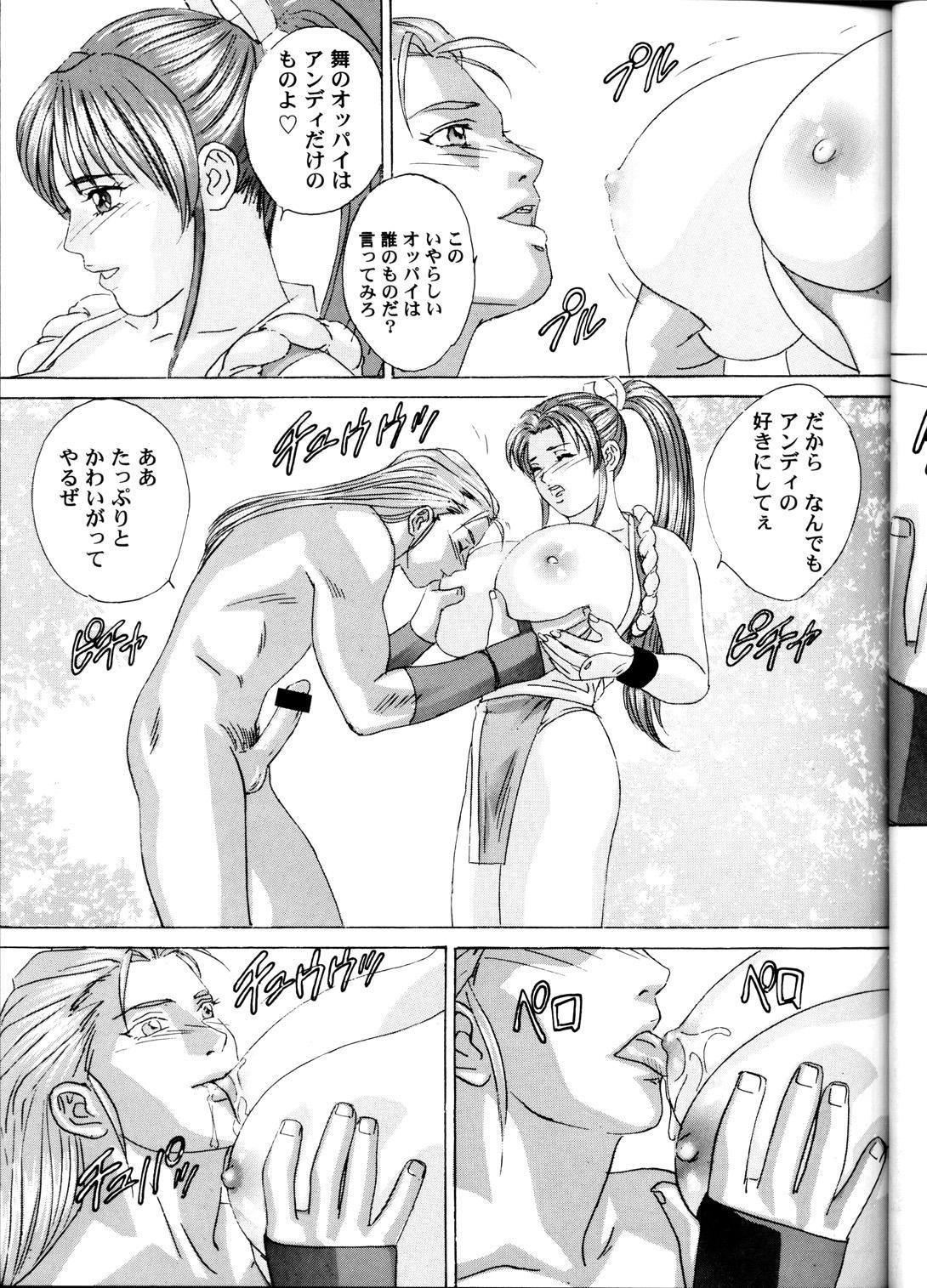 (C60) [D-LOVERS (Nishimaki Tohru)] Mai -Innyuuden- Daiichigou (King of Fighters) 17