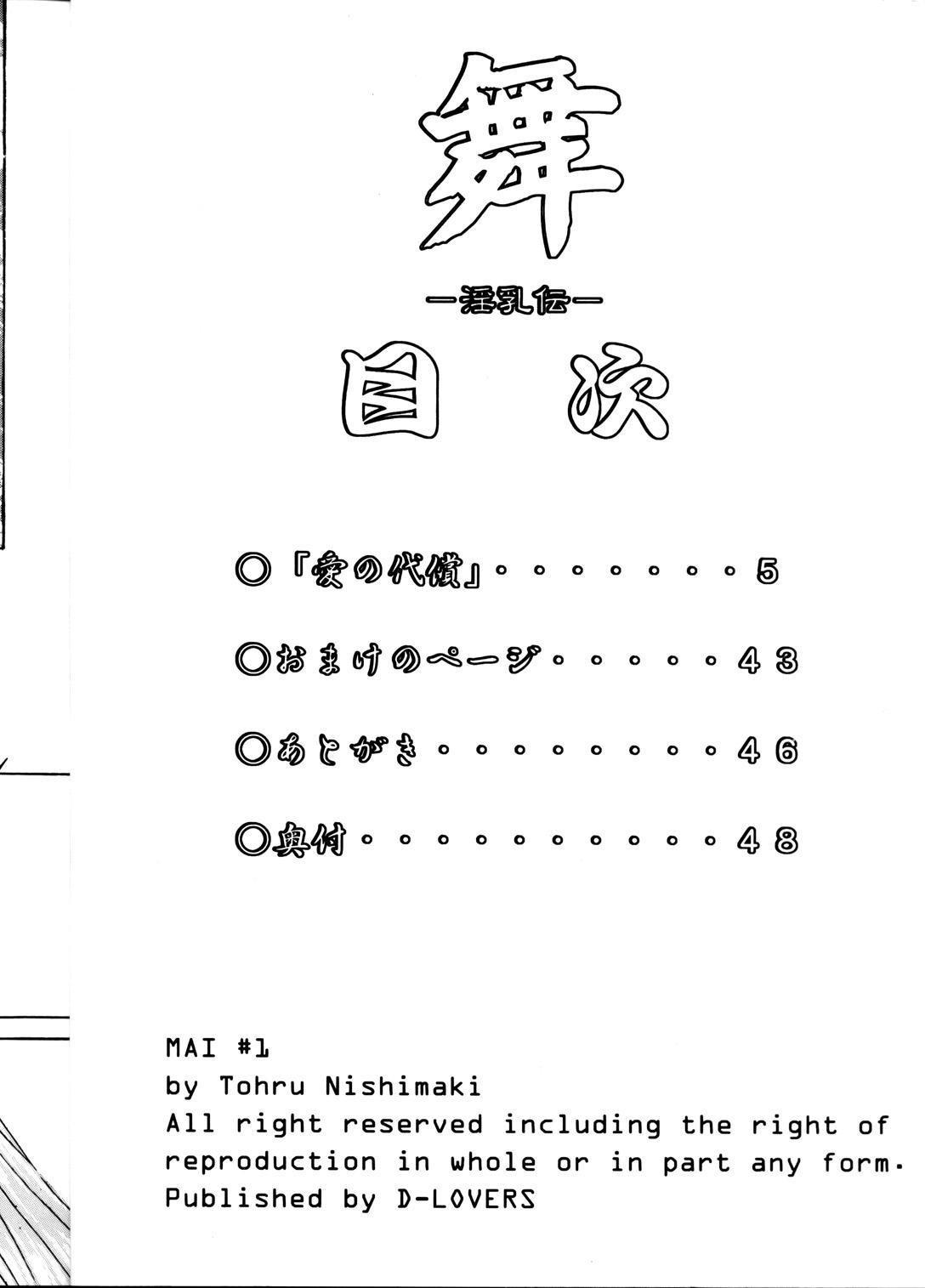 (C60) [D-LOVERS (Nishimaki Tohru)] Mai -Innyuuden- Daiichigou (King of Fighters) 2