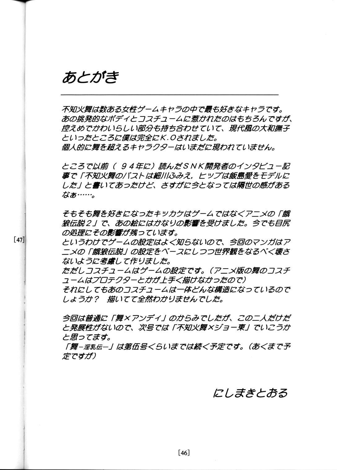 (C60) [D-LOVERS (Nishimaki Tohru)] Mai -Innyuuden- Daiichigou (King of Fighters) 44