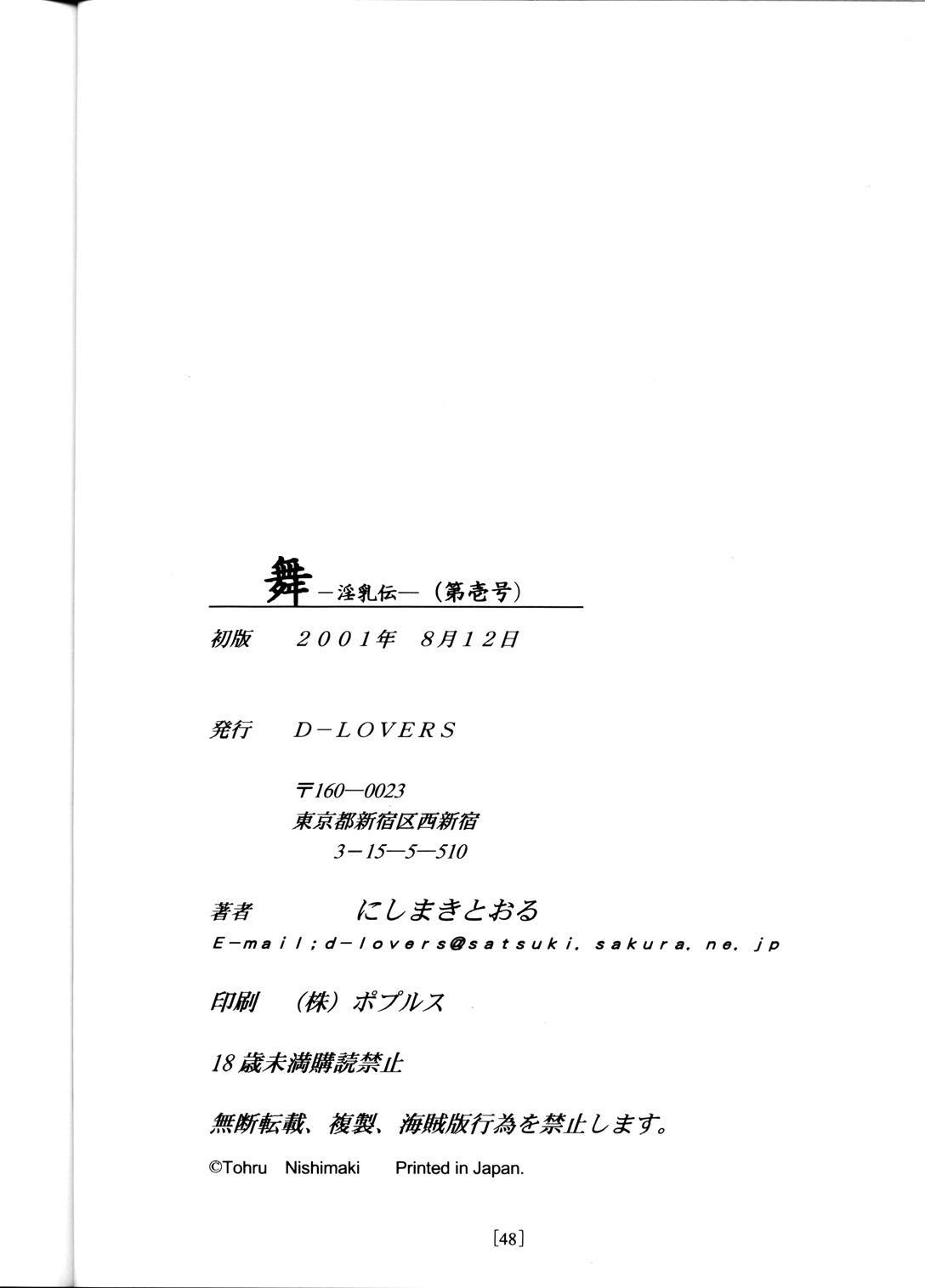 (C60) [D-LOVERS (Nishimaki Tohru)] Mai -Innyuuden- Daiichigou (King of Fighters) 46