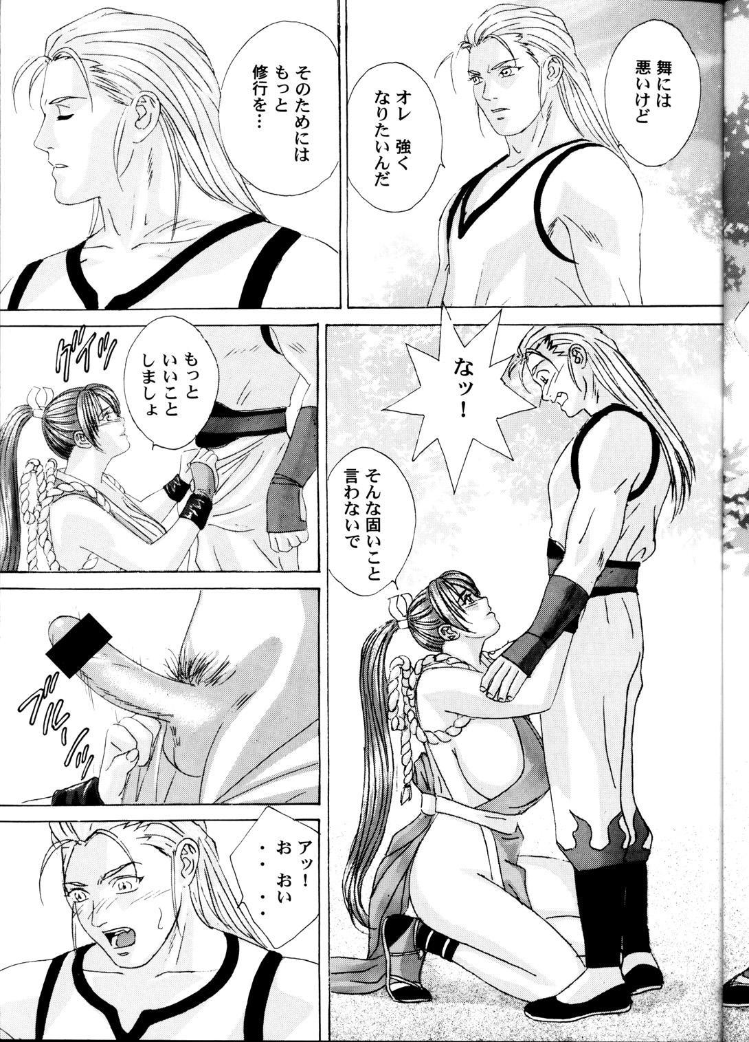 (C60) [D-LOVERS (Nishimaki Tohru)] Mai -Innyuuden- Daiichigou (King of Fighters) 5