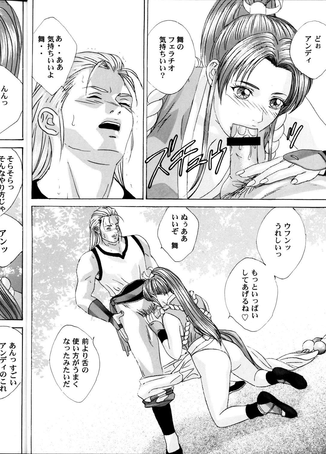 (C60) [D-LOVERS (Nishimaki Tohru)] Mai -Innyuuden- Daiichigou (King of Fighters) 8