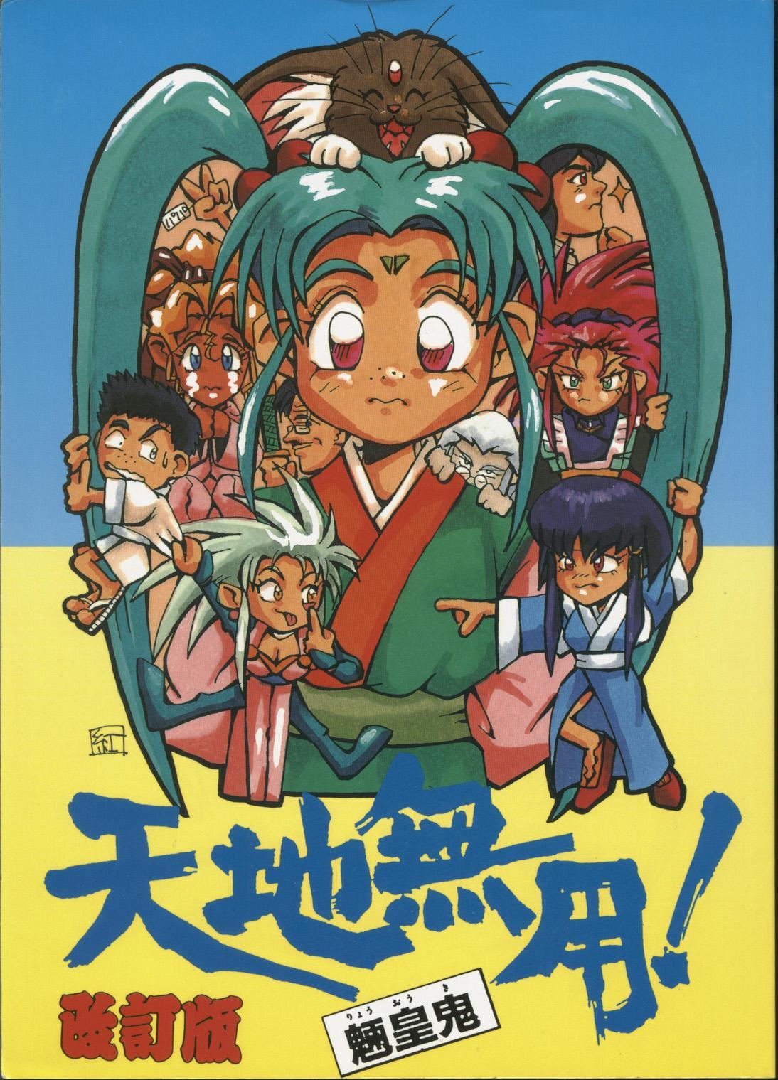 [B.B.C] Tenchi Muyou! Ryou-ou-ki Kaiteiben (Tenchi Muyou!) 0