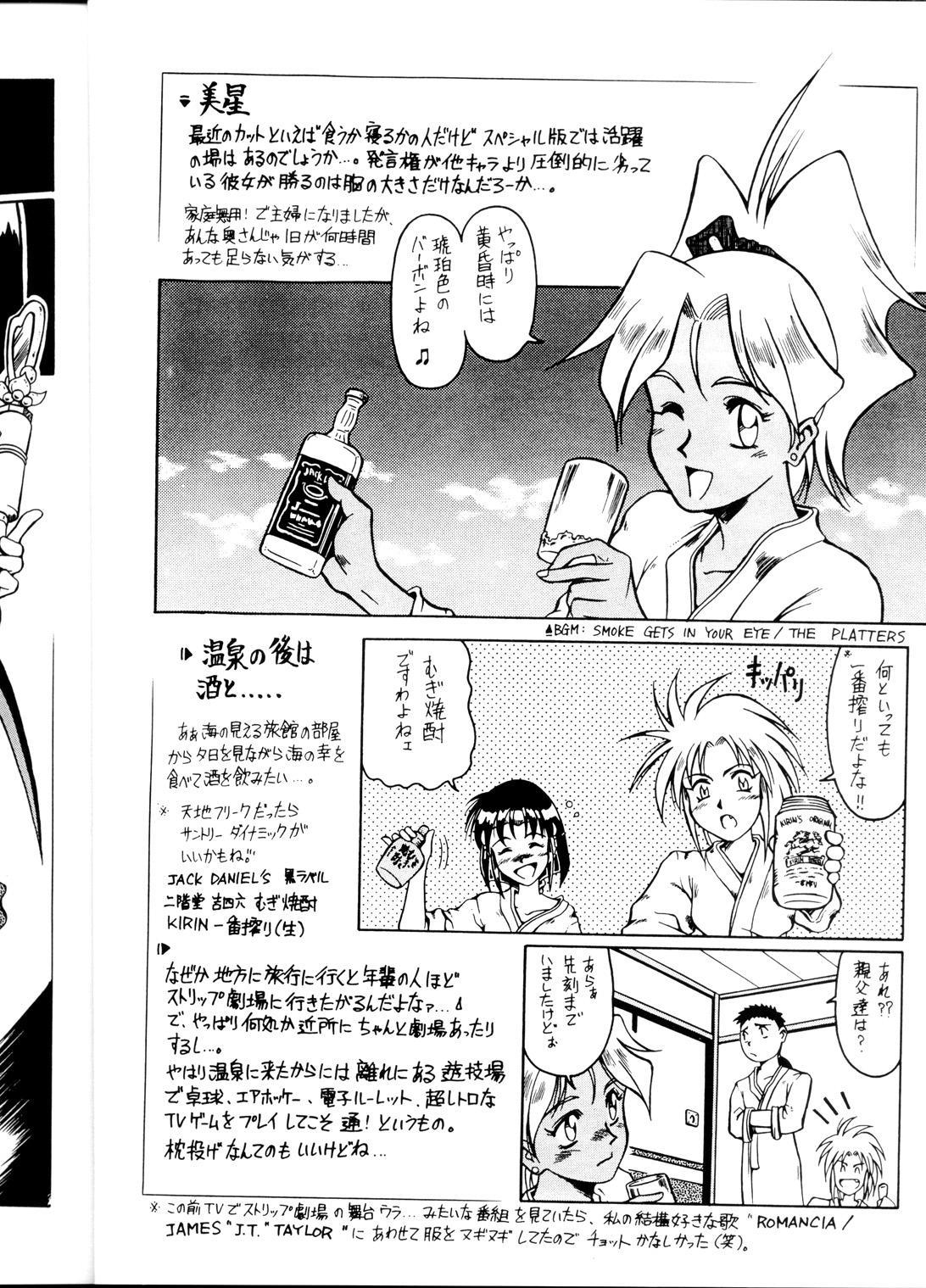[B.B.C] Tenchi Muyou! Ryou-ou-ki Kaiteiben (Tenchi Muyou!) 10