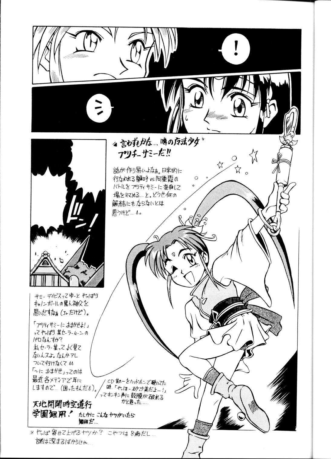 [B.B.C] Tenchi Muyou! Ryou-ou-ki Kaiteiben (Tenchi Muyou!) 11