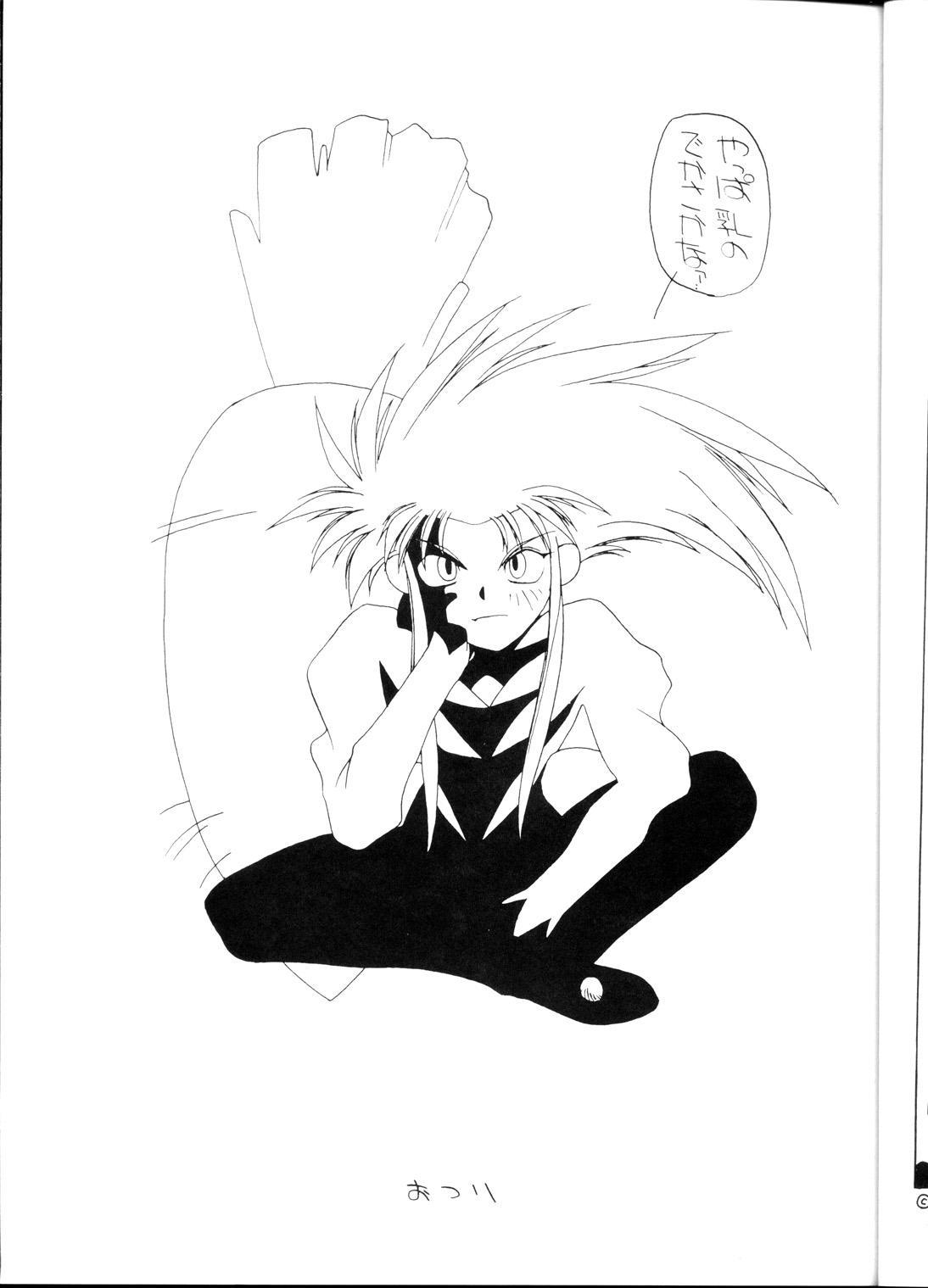 [B.B.C] Tenchi Muyou! Ryou-ou-ki Kaiteiben (Tenchi Muyou!) 13