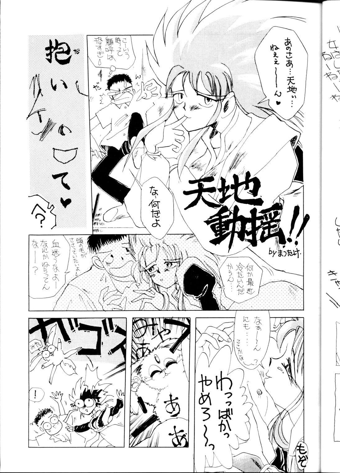 [B.B.C] Tenchi Muyou! Ryou-ou-ki Kaiteiben (Tenchi Muyou!) 17