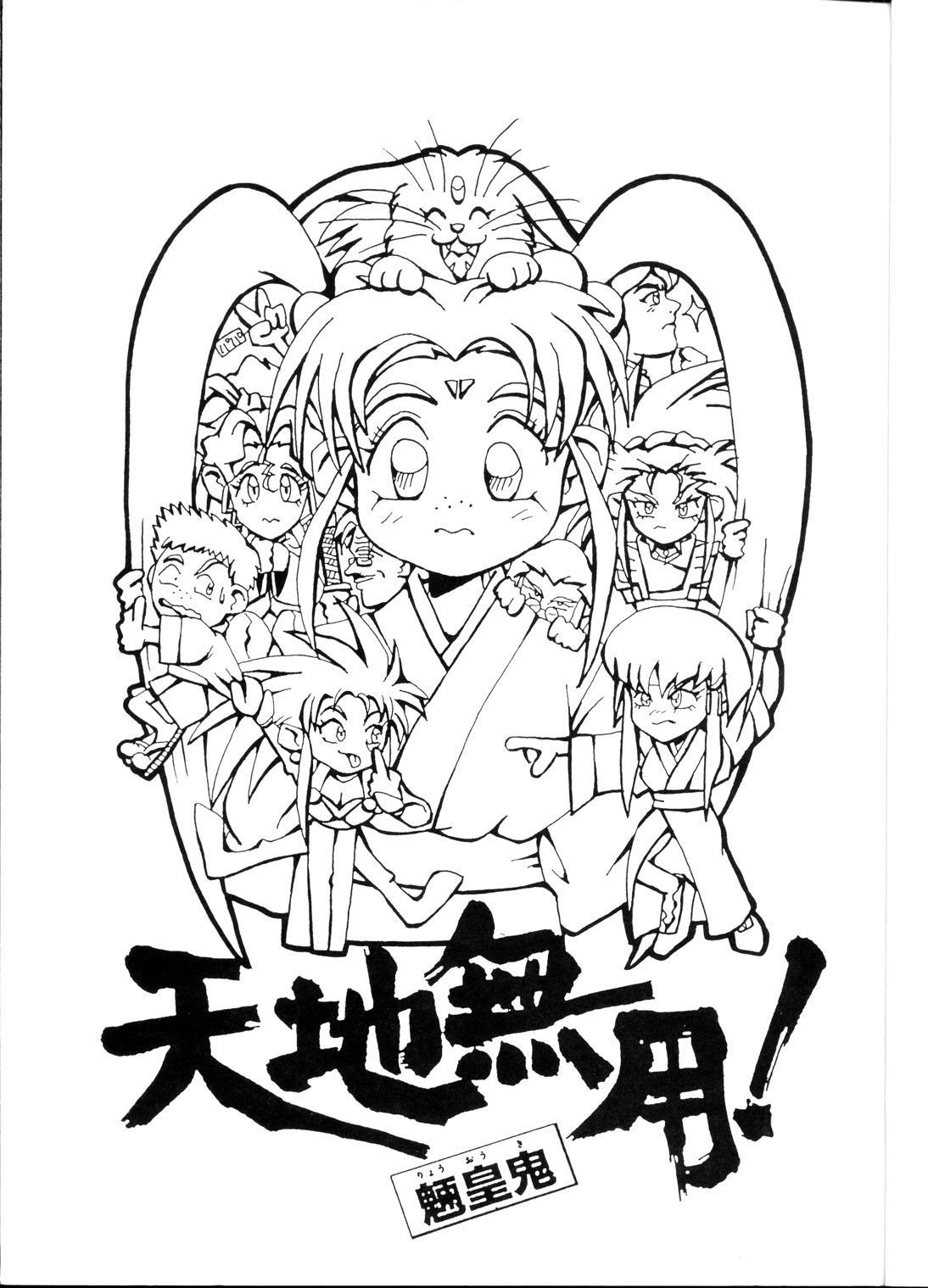 [B.B.C] Tenchi Muyou! Ryou-ou-ki Kaiteiben (Tenchi Muyou!) 1
