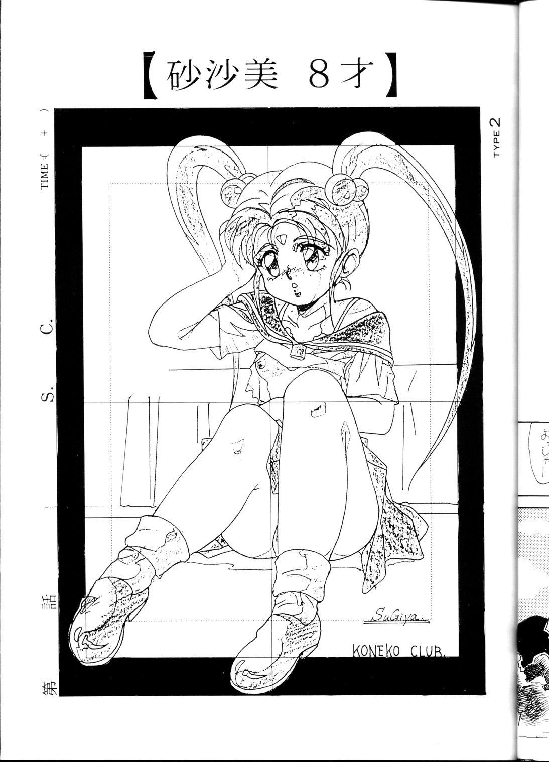 [B.B.C] Tenchi Muyou! Ryou-ou-ki Kaiteiben (Tenchi Muyou!) 19