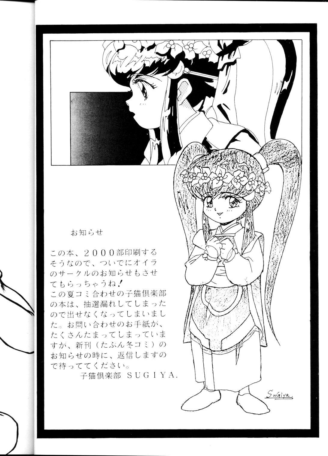 [B.B.C] Tenchi Muyou! Ryou-ou-ki Kaiteiben (Tenchi Muyou!) 24