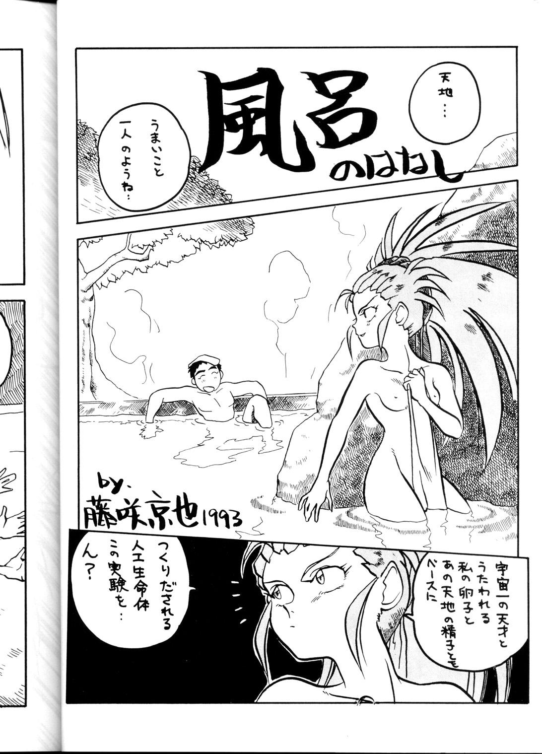 [B.B.C] Tenchi Muyou! Ryou-ou-ki Kaiteiben (Tenchi Muyou!) 30