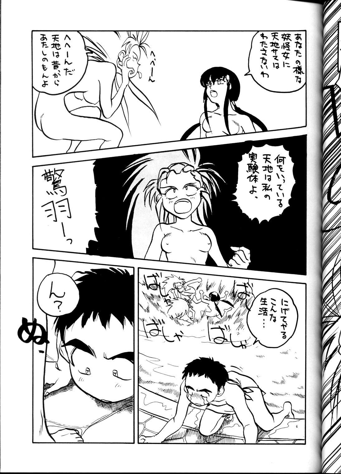 [B.B.C] Tenchi Muyou! Ryou-ou-ki Kaiteiben (Tenchi Muyou!) 33