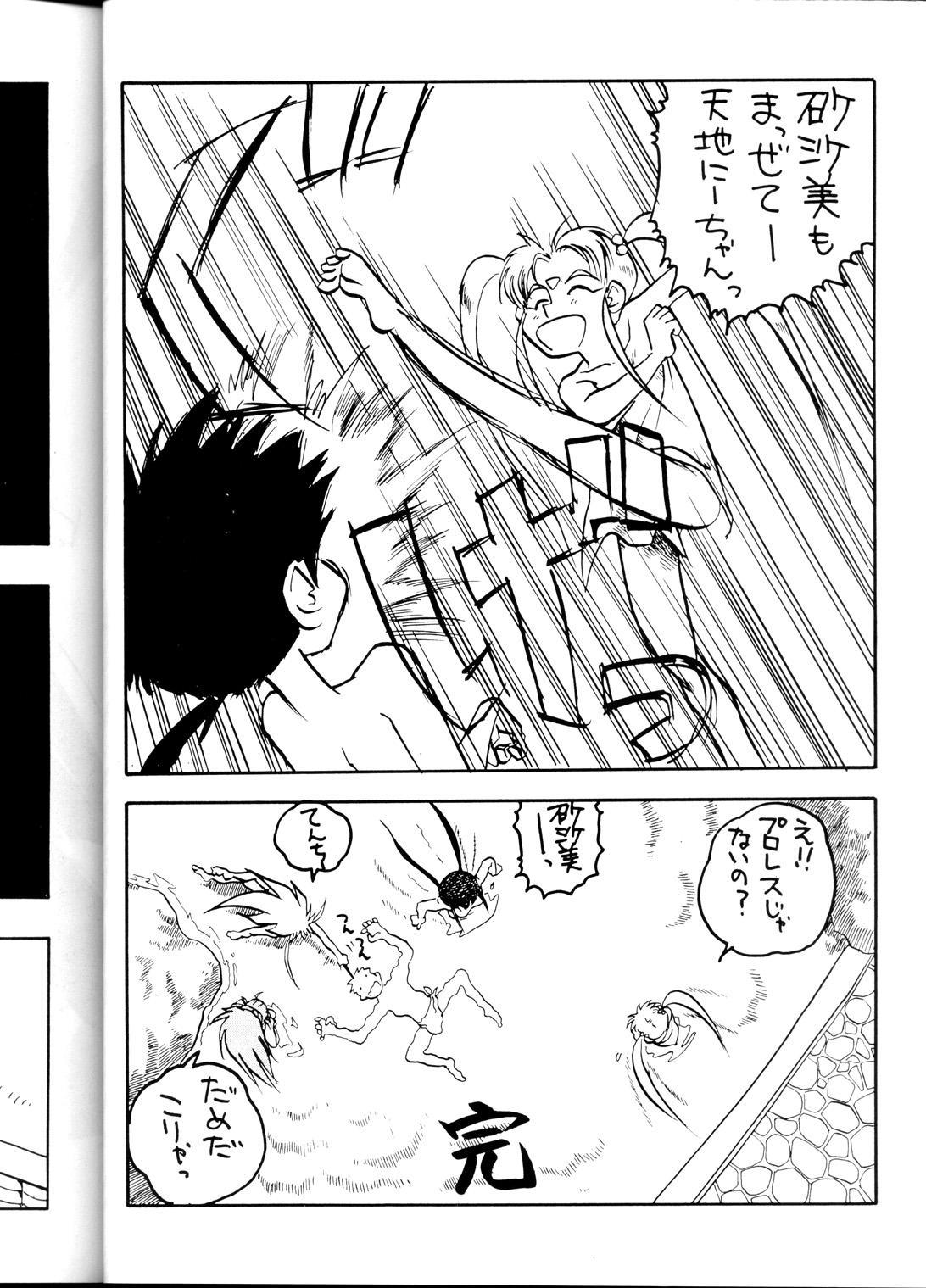 [B.B.C] Tenchi Muyou! Ryou-ou-ki Kaiteiben (Tenchi Muyou!) 34